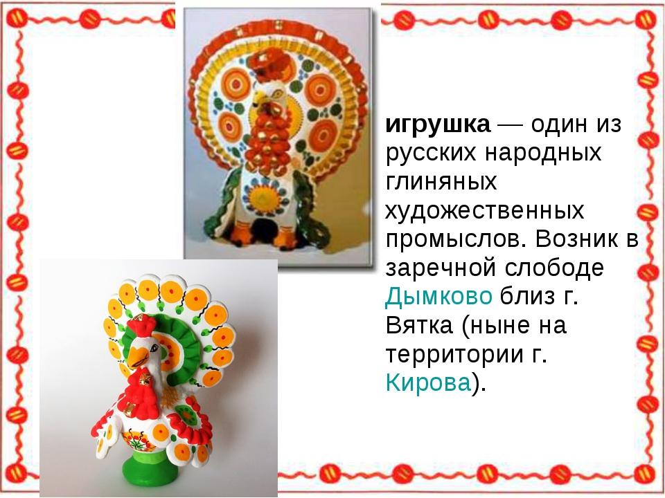 Ды́мковская игрушка — один из русских народных глиняных художественных промыс...