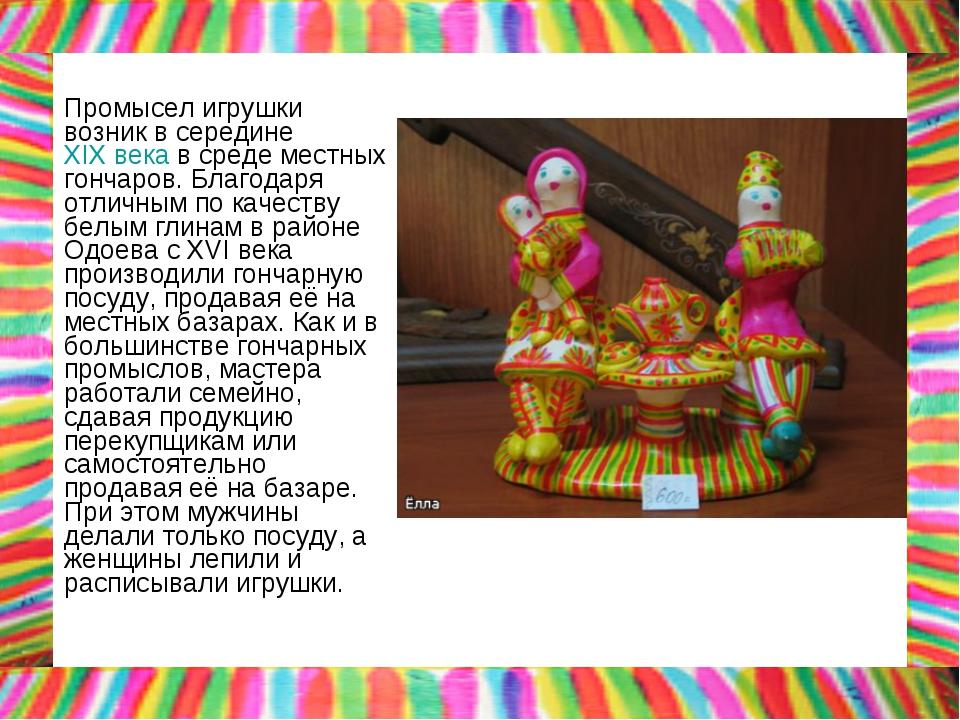 Промысел игрушки возник в середине XIX века в среде местных гончаров. Благода...