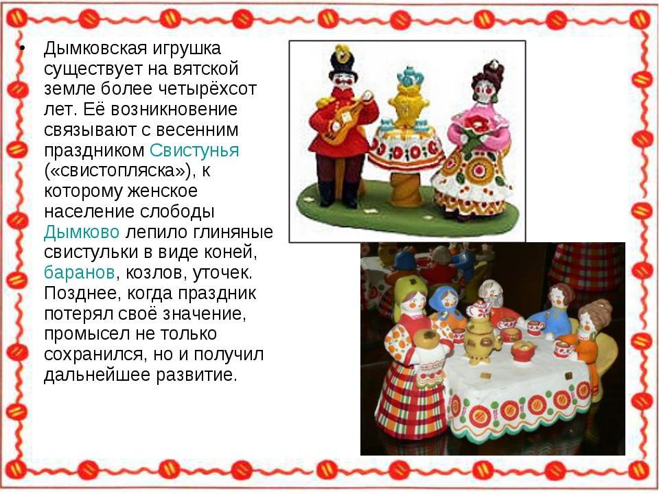 Дымковская игрушка существует на вятской земле более четырёхсот лет. Её возни...