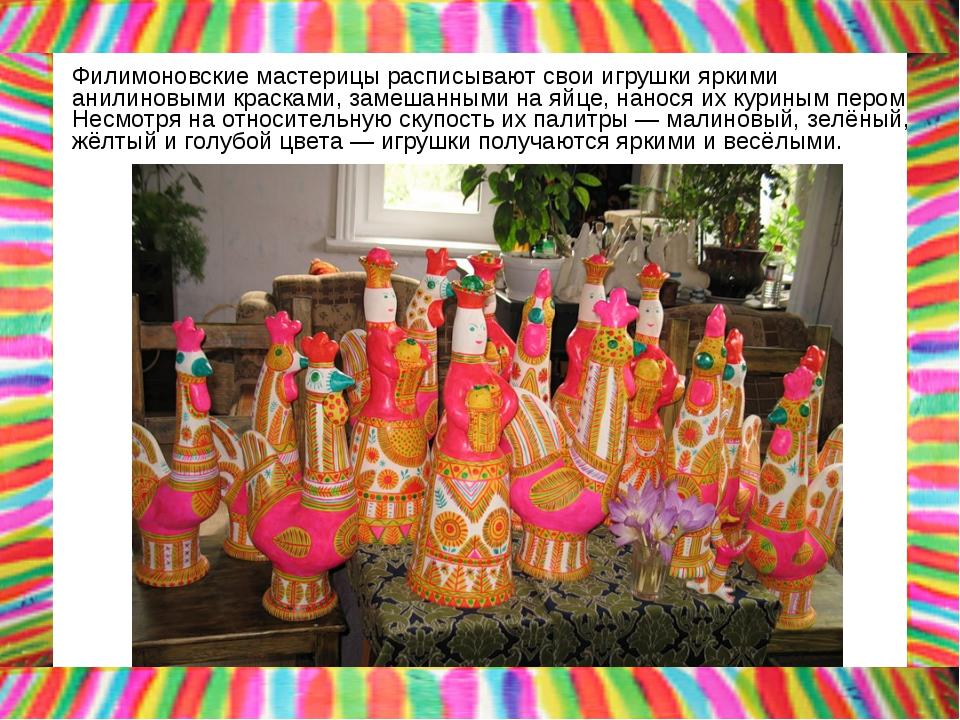 Филимоновские мастерицы расписывают свои игрушки яркими анилиновыми красками,...