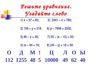 Решите уравнение. Угадайте слово x + 37 = 85; 5) 2041 – n = 786; 2) 156 + у =