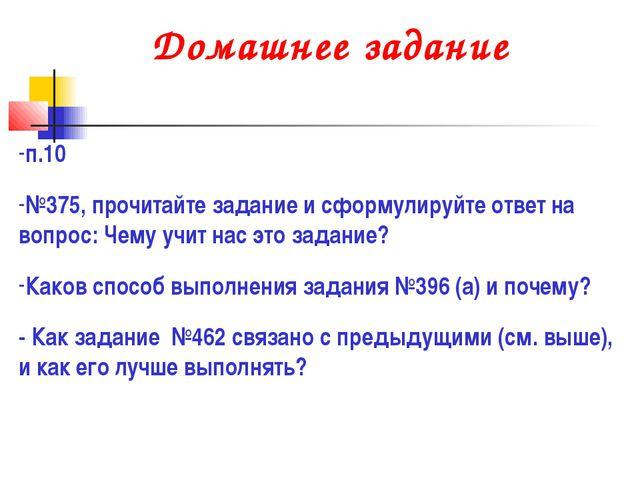 Домашнее задание п.10 №375, прочитайте задание и сформулируйте ответ на вопро...