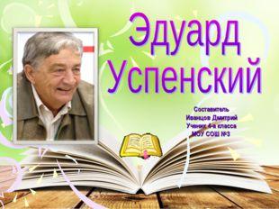 Составитель Иванцов Дмитрий Ученик 4-а класса МОУ СОШ №3