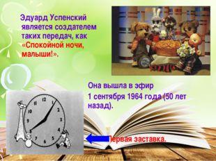 Эдуард Успенский является создателем таких передач, как «Спокойной ночи, мал
