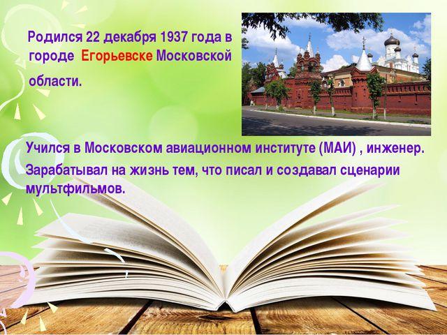 Родился 22 декабря 1937 года в городе Егорьевске Московской области. Учился...