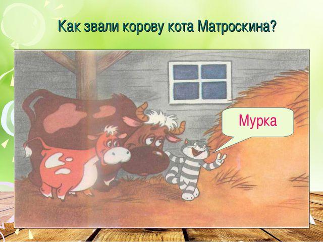Как звали корову кота Матроскина? Мурка