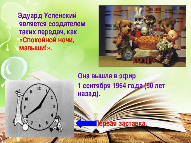 Эдуард Успенский является создателем таких передач, как «Спокойной ночи, мал...