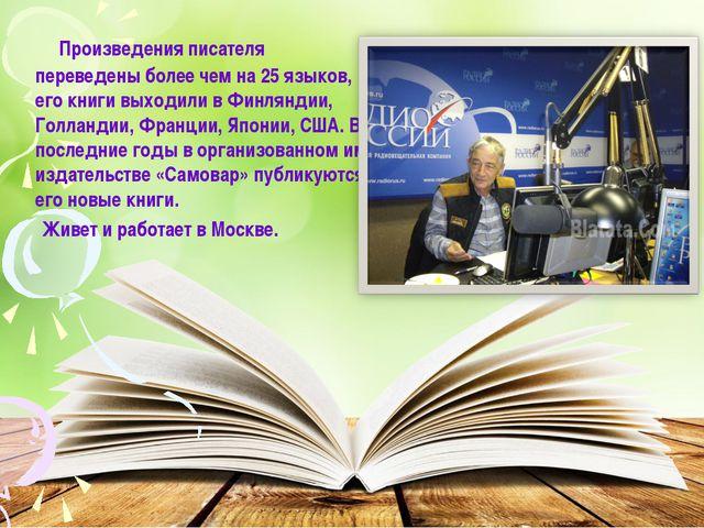 Произведения писателя переведены более чем на 25 языков, его книги выходили...