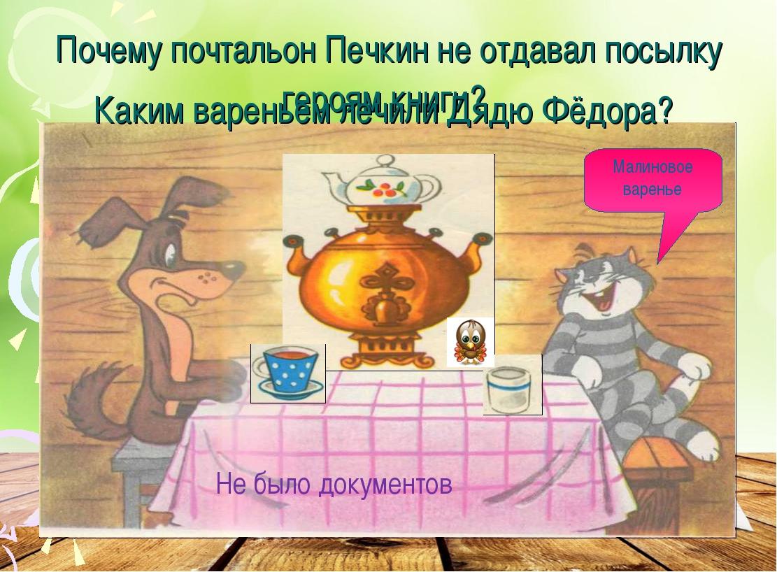 Почему почтальон Печкин не отдавал посылку героям книги? Каким вареньем лечил...