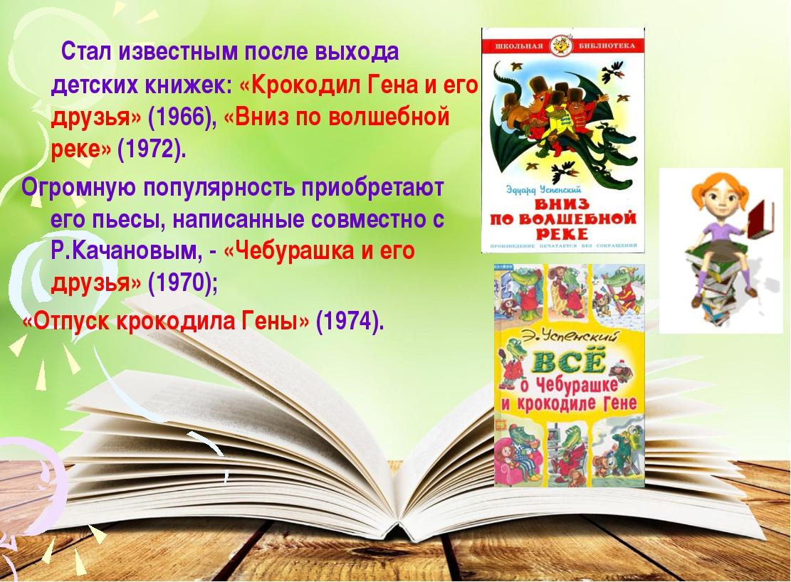 Стал известным после выхода детских книжек: «Крокодил Гена и его друзья» (19...