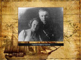 Родители Людмилы Поргиной