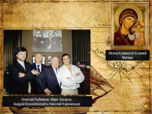 Алексей Рыбников, Марк Захаров, Андрей Вознесенский и Николай Караченцов Икон