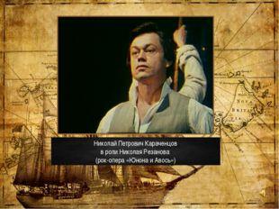 Николай Петрович Караченцов в роли Николая Резанова (рок-опера «Юнона и Авось»)
