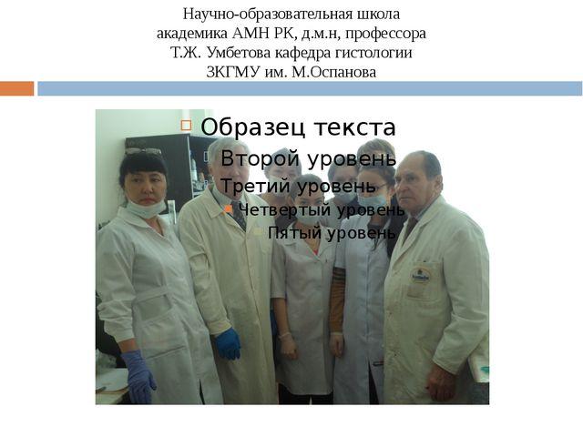 Научно-образовательная школа академика АМН РК, д.м.н, профессора Т.Ж. Умбетов...