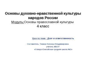 Основы духовно-нравственной культуры народов России Модуль:Основы православн