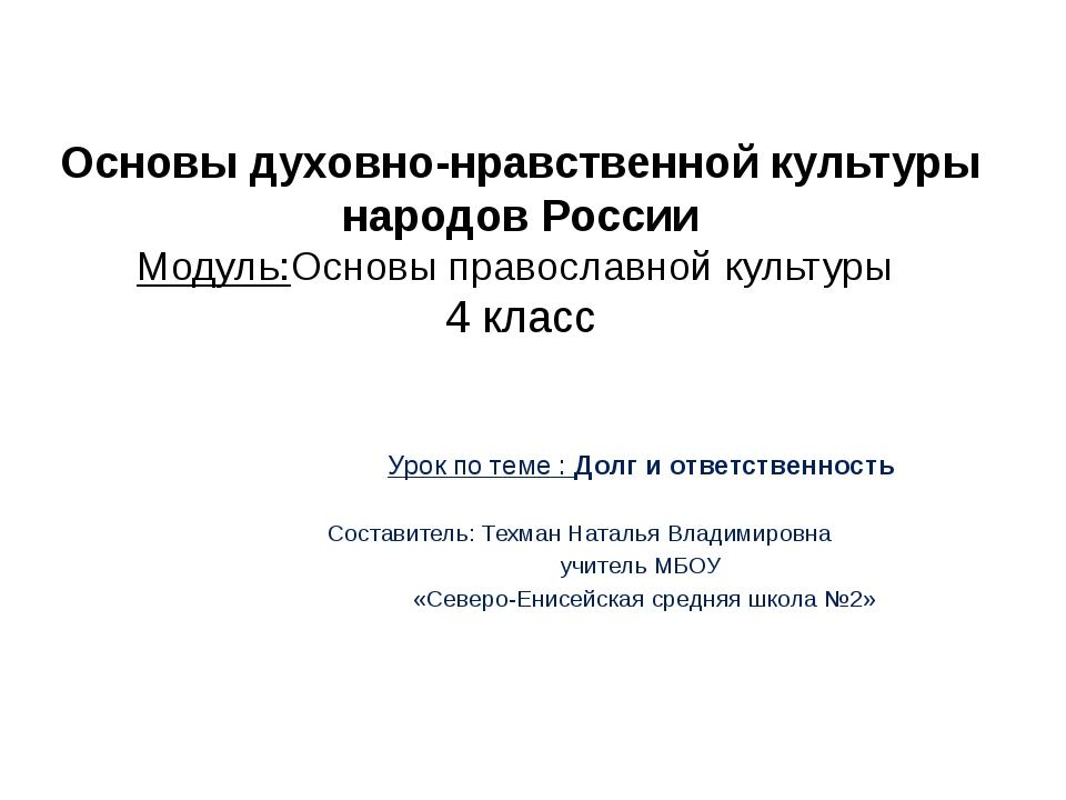 Основы духовно-нравственной культуры народов России Модуль:Основы православн...