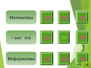 20 30 10 20 30 10 30 20 10 Математика Қазақ тілі Информатика