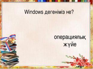 Windows дегеніміз не? операциялық жүйе
