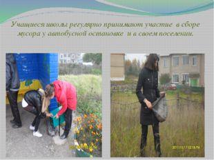 Учащиеся школы регулярно принимают участие в сборе мусора у автобусной остано