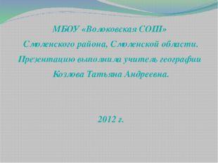 МБОУ «Волоковская СОШ» Смоленского района, Смоленской области. Презентацию вы