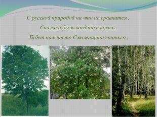 С русской природой ни что не сравнится , Сказка и быль воедино слились . Буде