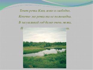Течет речка Клец легко и свободно, Конечно же речка та не полноводна. В засуш