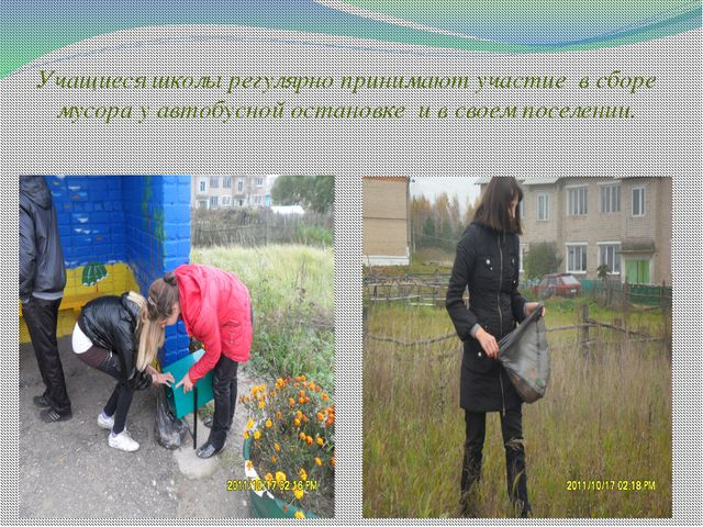 Учащиеся школы регулярно принимают участие в сборе мусора у автобусной остано...
