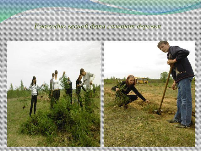 Ежегодно весной дети сажают деревья .