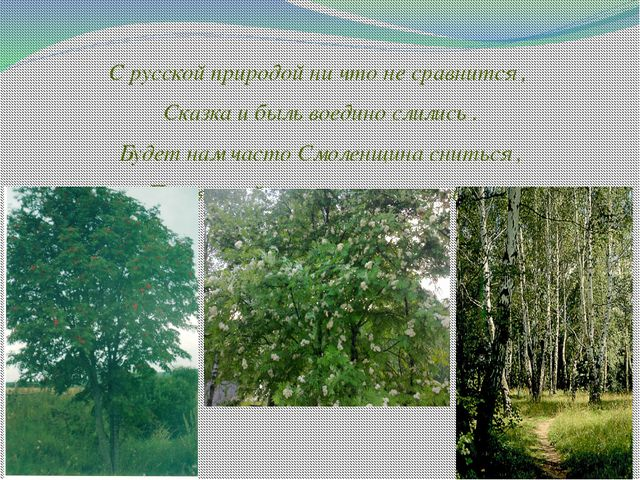 С русской природой ни что не сравнится , Сказка и быль воедино слились . Буде...