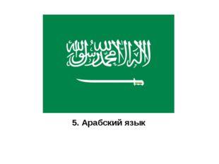 5. Арабский язык