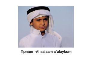 Привет -Al salaam a`alaykum