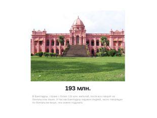 193 млн. В Бангладеш, стране с более 120 млн. жителей, почти все говорят на б