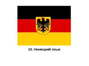 10. Немецкий язык