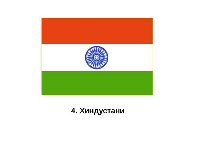 4. Хиндустани