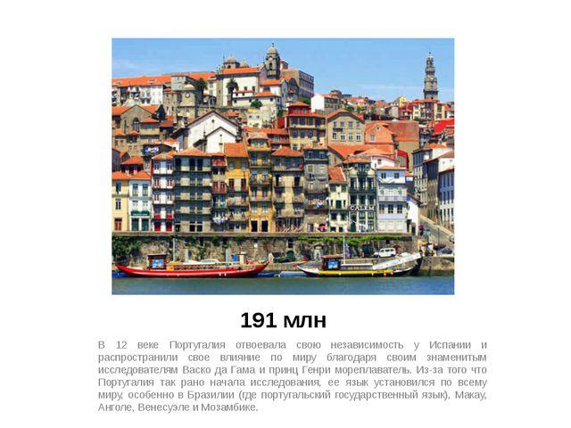 191 млн В 12 веке Португалия отвоевала свою независимость у Испании и распрос...
