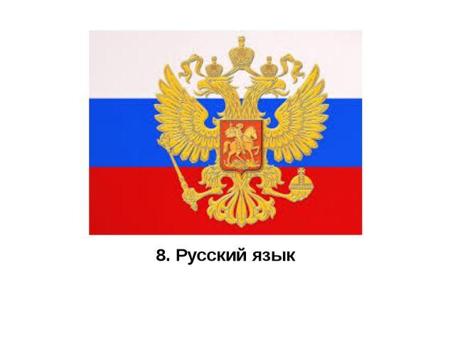 8. Русский язык