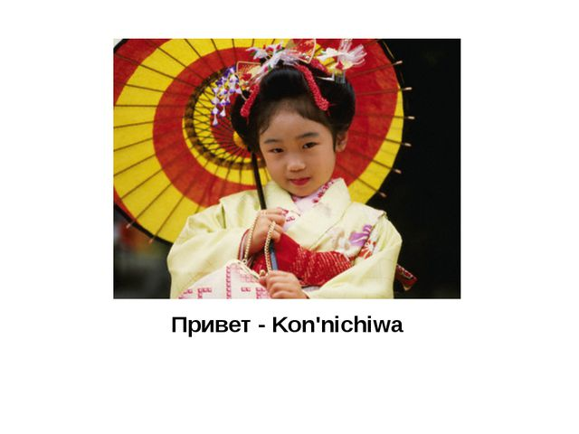 Привет - Kon'nichiwa