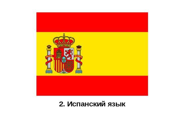 2. Испанский язык