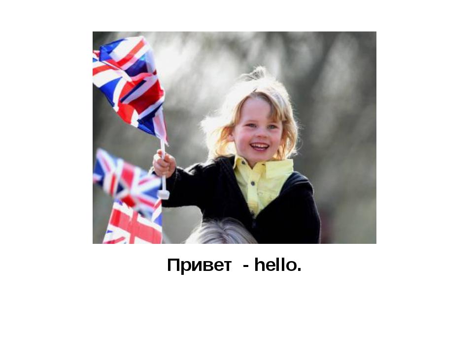 Привет - hello.