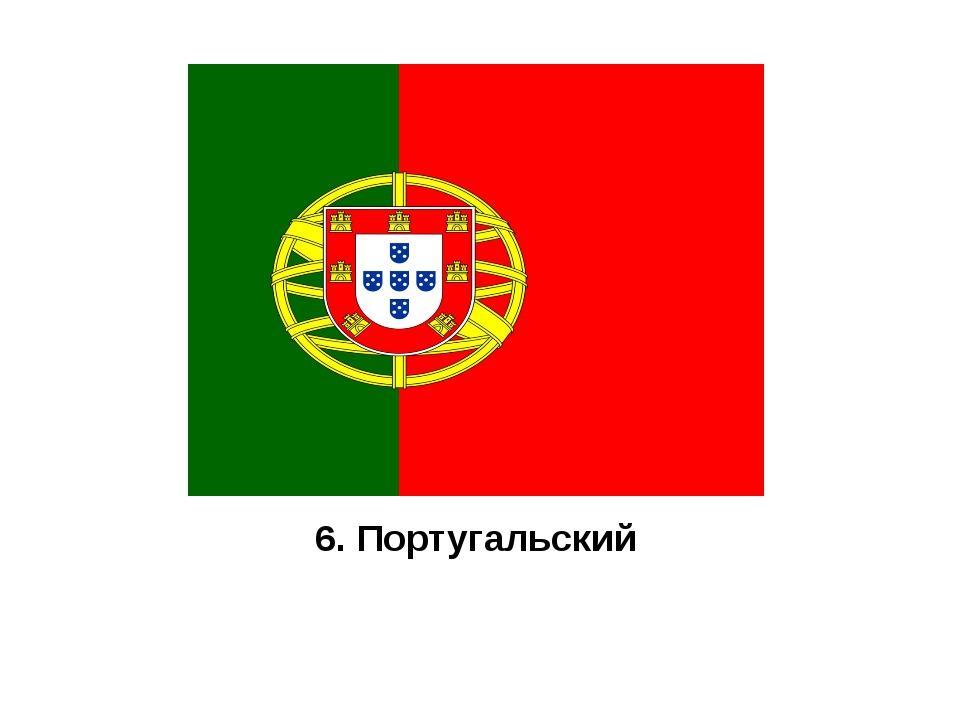 6. Португальский