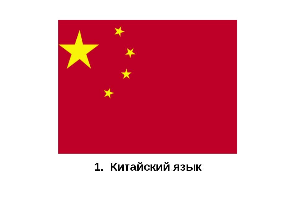 1. Китайский язык