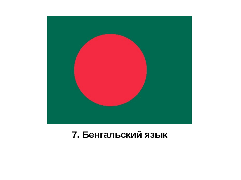 7. Бенгальский язык