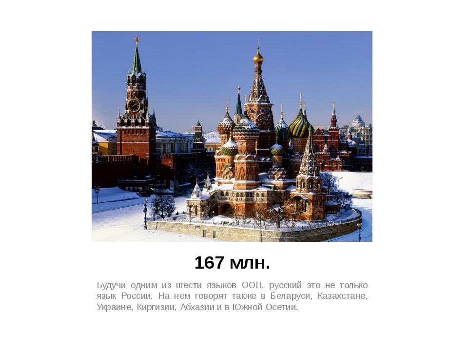 167 млн. Будучи одним из шести языков ООН, русский это не только язык России....