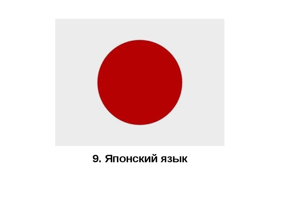 9. Японский язык