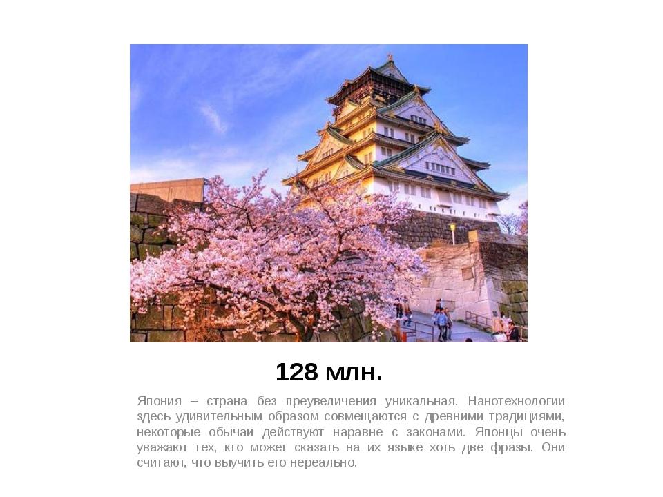 128 млн. Япония – страна без преувеличения уникальная. Нанотехнологии здесь у...