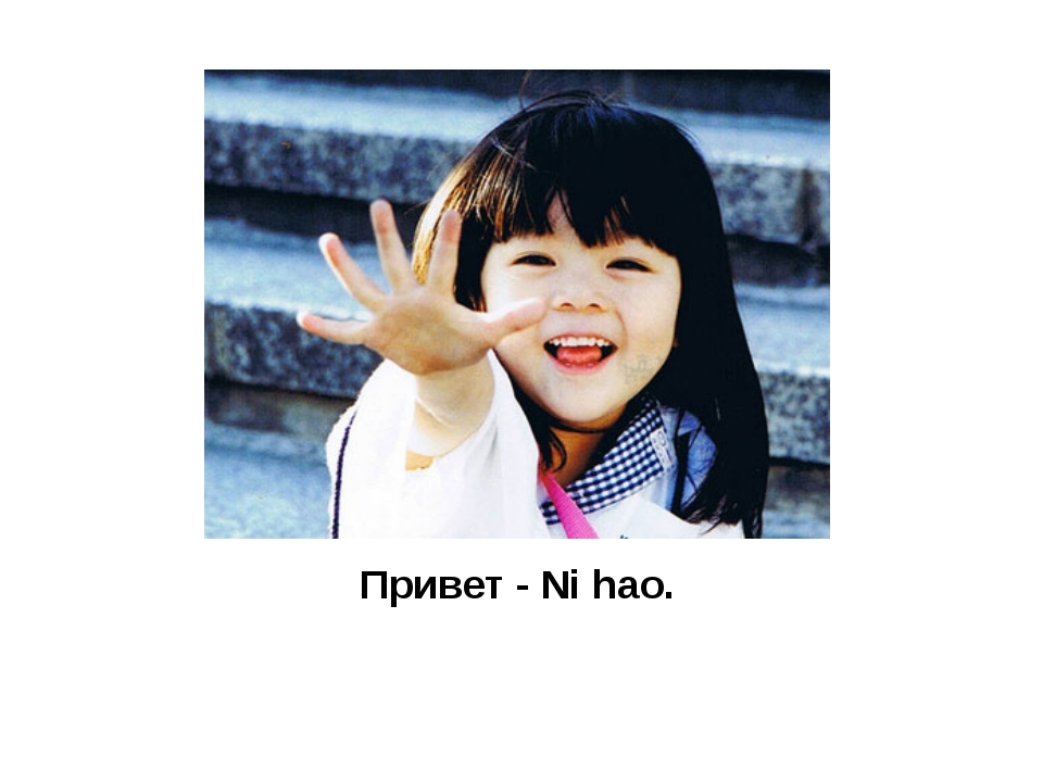 Привет - Ni hao.