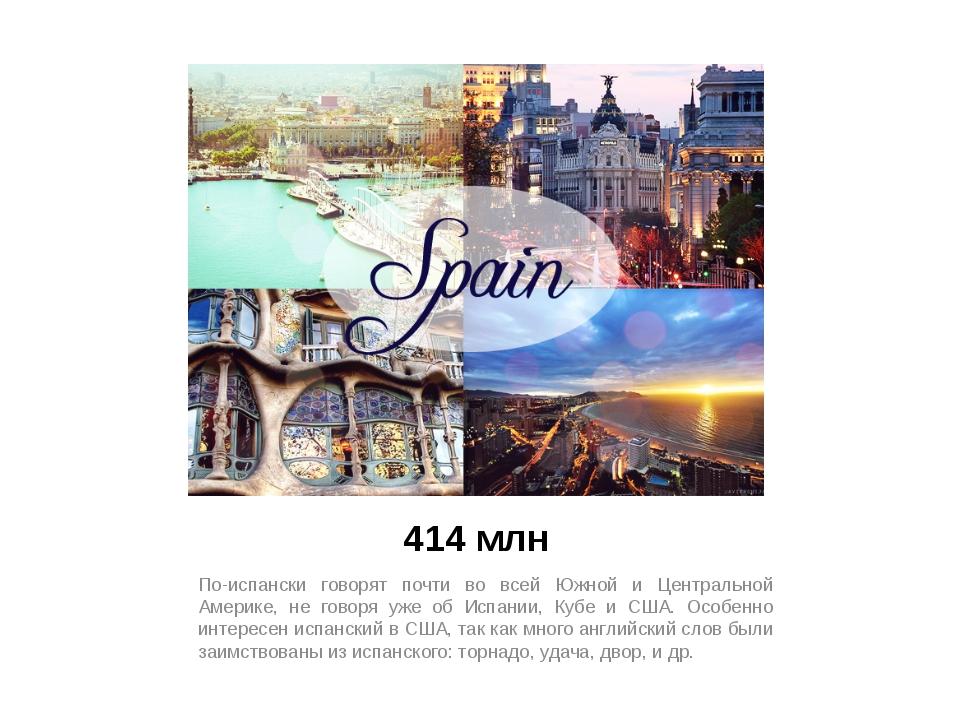 414 млн По-испански говорят почти во всей Южной и Центральной Америке, не гов...