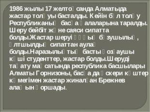 1986 жылы 17 желтоқсанда Алматыда жастар толқуы басталды. Кейін бұл толқу Рес