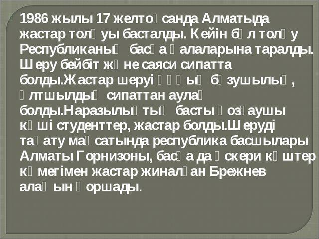 1986 жылы 17 желтоқсанда Алматыда жастар толқуы басталды. Кейін бұл толқу Рес...
