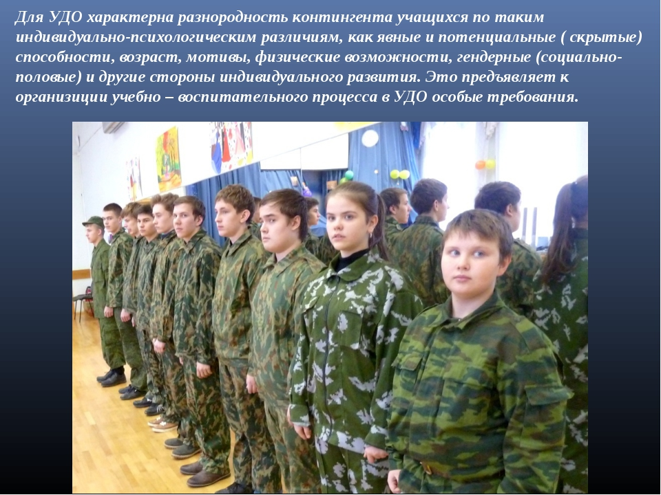 Для УДО характерна разнородность контингента учащихся по таким индивидуально-...